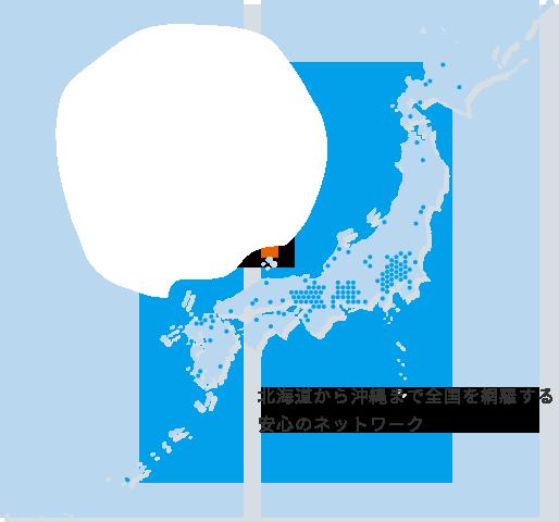 北海道から沖縄まで全国を網羅する安心のネットワーク
