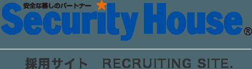 安全な暮らしのパートナーSecurityHouse採用サイト